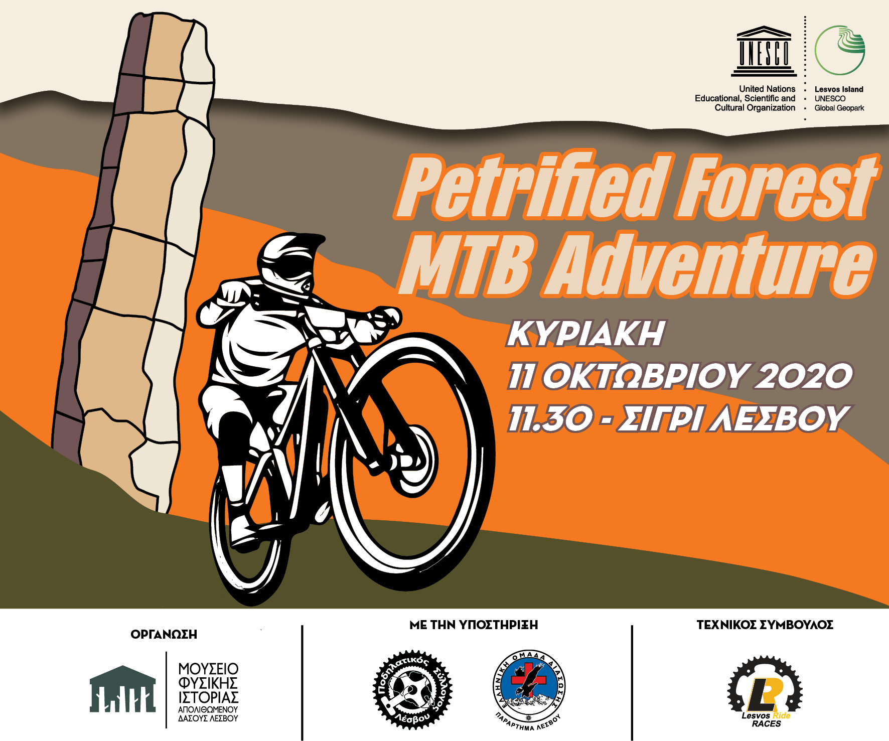 ''Petrified Forest Adventure MTB''