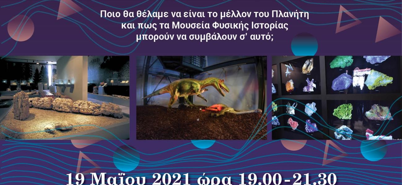 https://lesvosmuseum.gr/sites/default/files/styles/basic_page_landscape_1300x600_/public/2021-05/MUSEUM_DAY_2021_GREEK_NEO_KEIMENO.JPG?itok=nzur2j_D